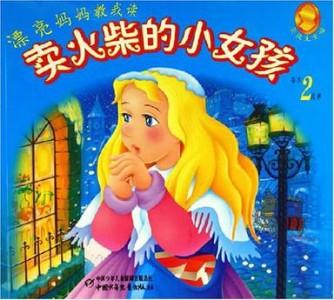 西语童话:《La niña de los fósforos 卖火柴的小女孩》