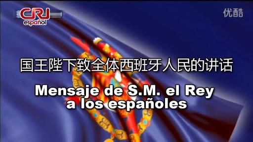 西语新闻:西班牙国王胡安·卡洛斯一世退位讲话