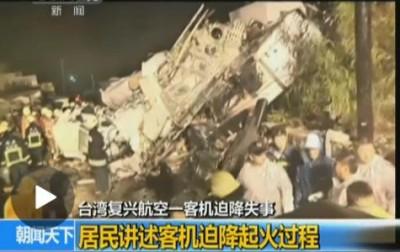 西语新闻讲解:台湾航班迫降失败47人遇难