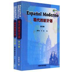 现代西班牙语第三册音频