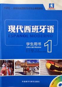 新版现代西班牙语第一册 课后答案