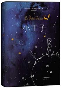 西语电子书:小王子