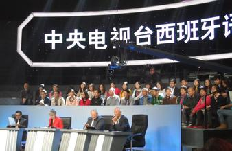 第二届CCTV西班牙语大赛开始报名